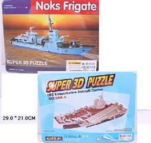 3D Пазл 673В/688-А Корабль 2 вида