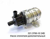 Электронасос отопителя салона КАМАЗ 24V d=16 (пр-во Калуга)