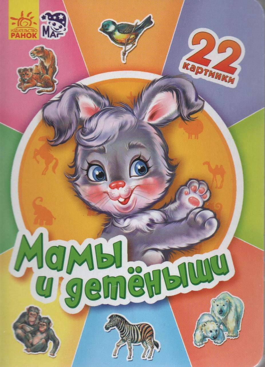Мамы и детёныши (22 картинки)
