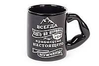 """Кружка керамическая черная """"Настоящему мужчине"""" (350 мл) 540-123"""
