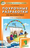 Поурочные разработки по математике к УМК Л.Г.Петерсон.1 класс.Максимова Т.Н.
