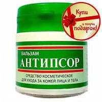 Набор №10 Мазь Антипсор 50 мл - 2 шт