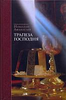 Трапеза Господня. Протопресвитер Николай Афанасьев