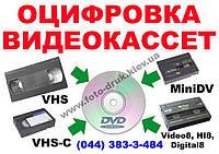 Оцифровка видеокассет VHS VHS-C Mini-DV Video8 Digital8, Киев, ул. Красноткацкая 20, м. Дарница