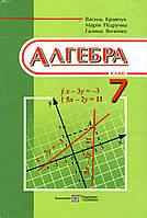 Алгебра, 7 клас. Кравчук В., Підручна М., Янченко Г.