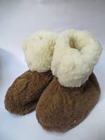 Чуні домашні   з натуральної  овечої шерсті   дитячі,коричневі