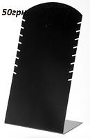 Подставка для ювелирных изделий