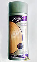 Оттеночный бальзам Тоника 9.05 Жемчужно-розовый