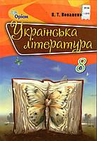 Українська література, 8 клас. Коваленко П.Т.