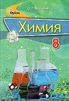 Учебник. Химия, 8 класс. Ярошенко О.Г.