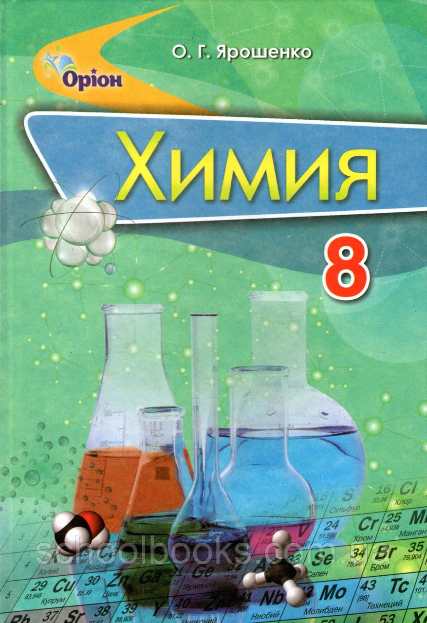 Учебник по химии 8 класс ярошенко.