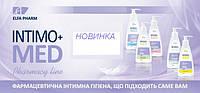 Новая линейка средств для интимной гигиены от ELFA Pharm