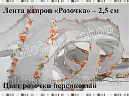 "Лента капрон  ""Розочка"" 2,5  см , цвет персиковый"