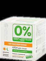 Крем для лица Dr.Sante 0%