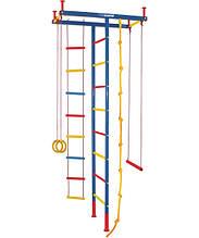Детский спортивный комплекс сине-красно-желтый, выс. 2,35 - 3,20