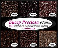Бисер Preciosa Чехия 50 г, 10/0, коричневый