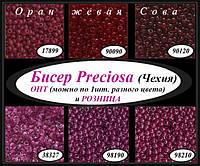 Бисер Preciosa Чехия 50 г, 10/0, бордовый, фото 1