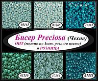 Бисер Preciosa Чехия 50 г, 10/0, бирюзовый