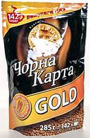 Кофе Чёрная карта Голд (Gold) растворимый 285г мягкая упаковка