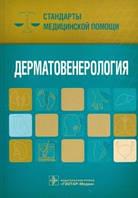 Дементьев А.С. Дерматовенерология. Стандарты медицинской помощи