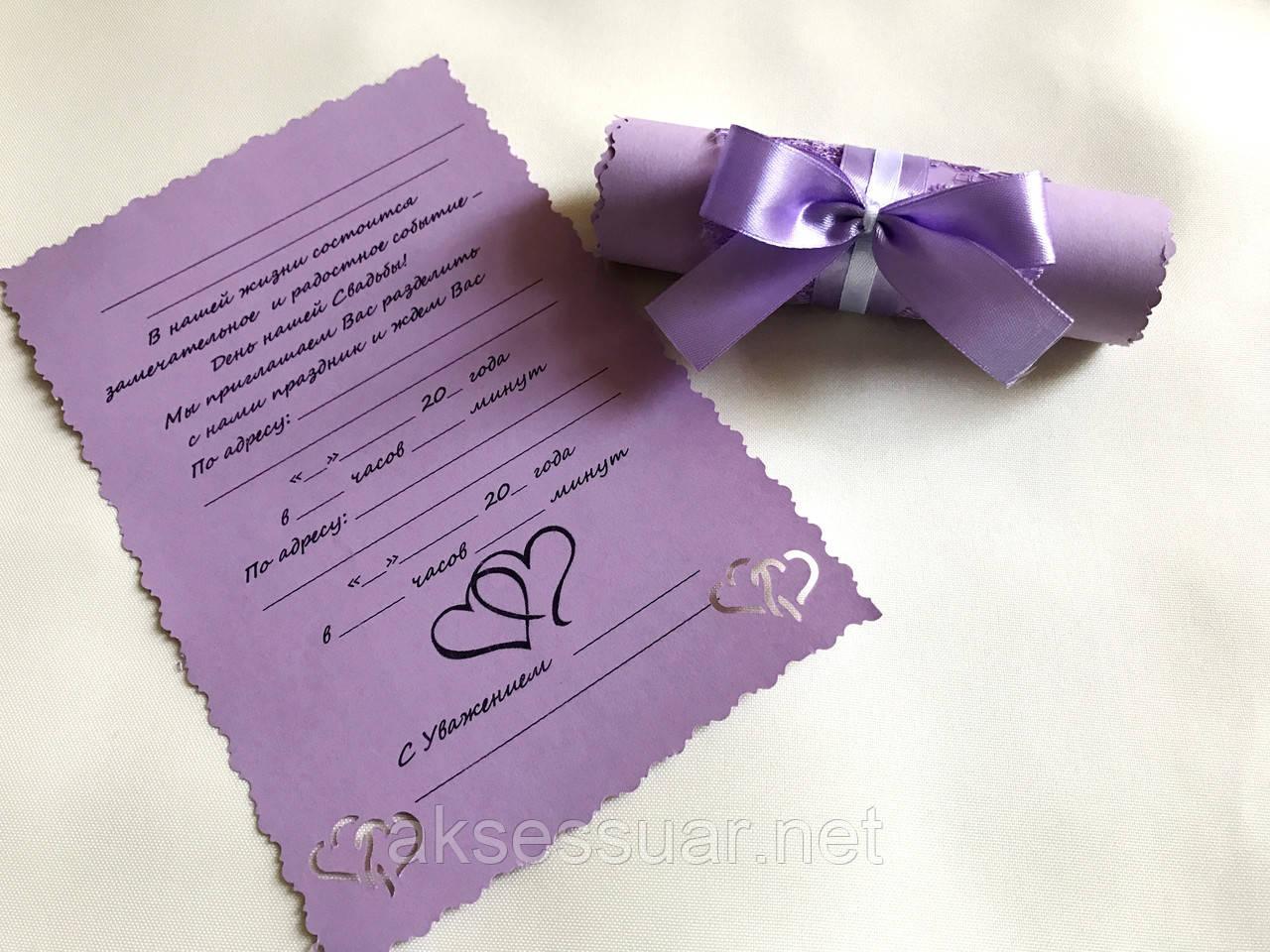 Пригласительные на свадьбу Свиток VIP