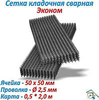 "Сетка кладочная ""эконом"" 50х50 * Ø2,5 (0,5 х 2,0м)"