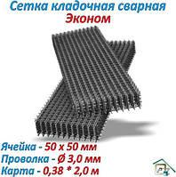 "Сетка кладочная ""эконом"" 50х50 * Ø3,0 (0,38 х 2,0м)"