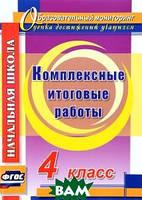 Е. А. Болотова, Т. А. Воронцова Комплексные итоговые работы. 4 класс