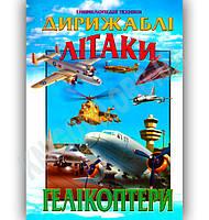 Енциклопедія техніки Дирижаблі Літаки Гелікоптери Авт: Гончаренко І. Вид-во: Промінь, фото 1