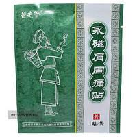 Магнитный пластырь от болей в суставах ТМ Miaolaodi (зеленый), 2шт