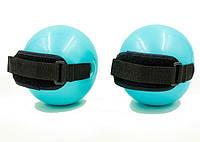 Мяч медицинский с манжетом WEIGHTED EXERCISE BALL PS 030-1LB (2 мяча по 450 г)