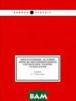 С. Г. Воровщиков ПРОДУКТИВНЫЕ ДЕЛОВЫЕ ИГРЫ ВО ВНУТРИШКОЛЬНОМ УПРАВЛЕНИИ: теория, технология