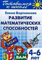 Бортникова Е. Готовимся к школе. Развитие математических способностей