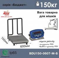 Весы товарные для взвешивания мешков AXIS BDU150-0607-М Б Бюджет