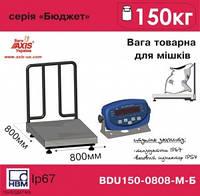 Весы товарные для взвешивания мешков AXIS BDU150-0808-М Б Бюджет