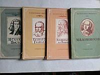 Классики физики (серия). 4 книги: Исаак Ньютон, Галилео Галилей, Леонардо Да Винчи, М.Ломоносов