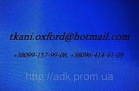 Ткань «OXFORD 420» СО СКЛАДА В КИЕВЕ