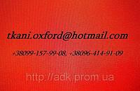 Ткань «OXFORD 420D» ПРОДАМ
