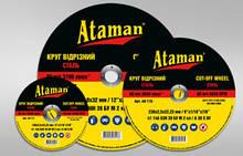Абразивный отрезной круг по металлу Ataman 125х1.0х22.23