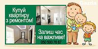 Пропонуємо квартири з ремонтом!