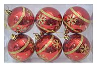 Набор елочных шаров Снежинка