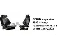 SCANIA серія 4 от 1996 стілець пасажира склад. на шинах 1рем/2502