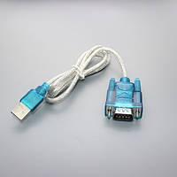 Кабель переходник USB-COM (RS232) 9 pin, HL340