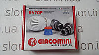 Комплект термостатический Giacomini R470F