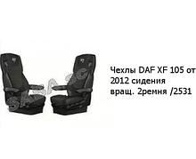 Чохли DAF XF 105 від 2012 сидіння вращ. 2ремня /2531