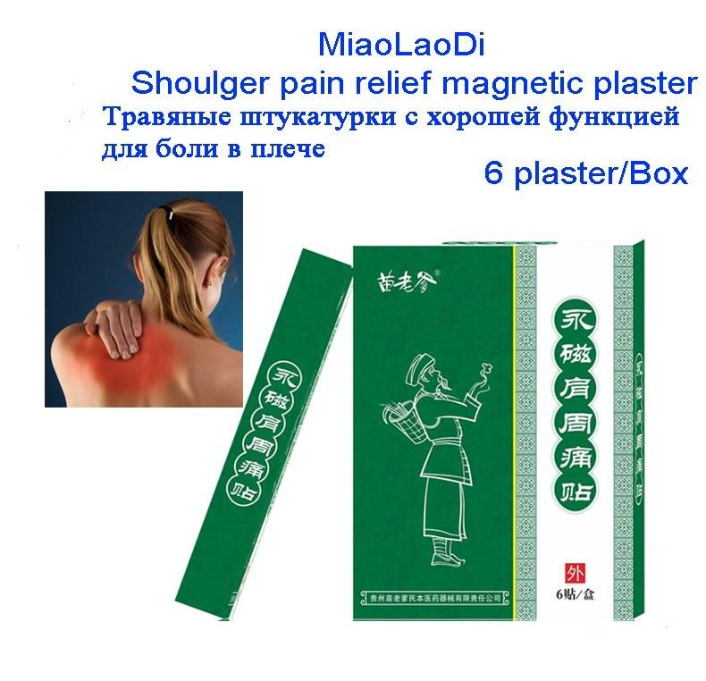 Магнітний пластир від болю в плечових суглобах ТМ Miaolaodi (зелений), 6шт