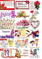 Картинки на водорастворимой бумаге С днем рожденья 1 лист / 30 листов Красный