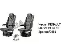 Чехлы RENAULT MAGNUM от 96 2ремня/2481