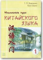 Начальный курс китайского языка в 3-х томах