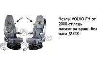 Чехлы VOLVO FH от 2008 стілець пасажира вращ. без паса /2528